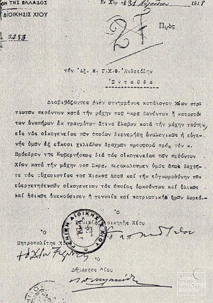 10_EPISTOLES_PAPANDREOU_2_1918.tif