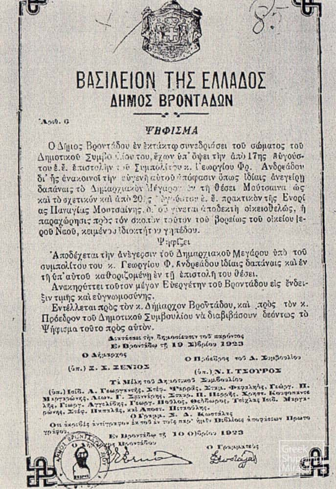 14_PAPANDREOU_DIMOS_VRONTADOU_3_1923.tif