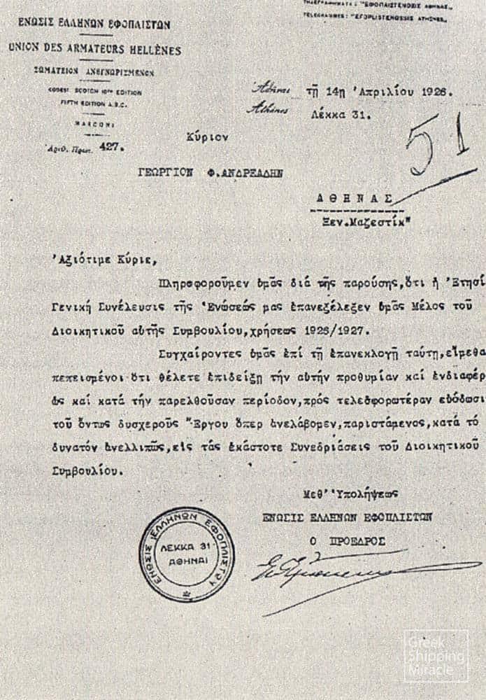 16_GEROUSIA_EEE_3_1926.tif