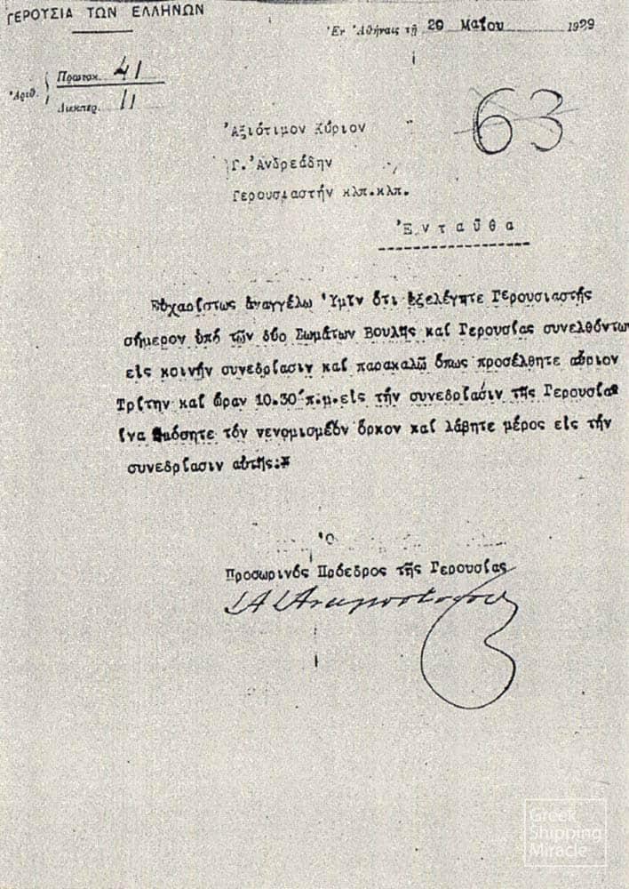 18_GEROUSIA_EEE_2_1929.tif