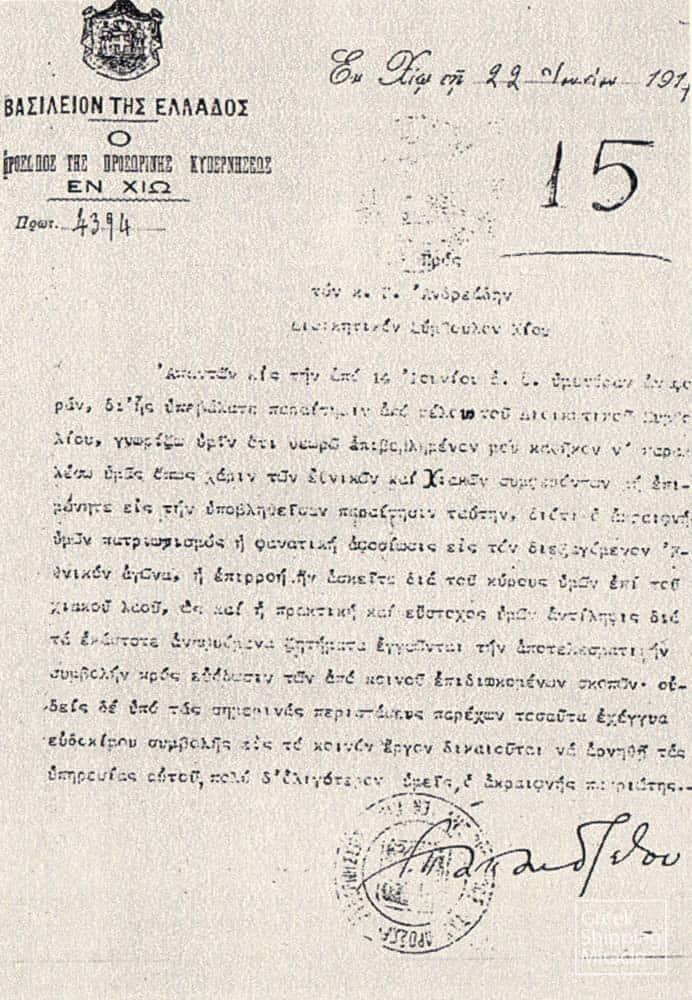 9_PAPANDREOU_DIMOS_VRONTADOU_2_1914.tif