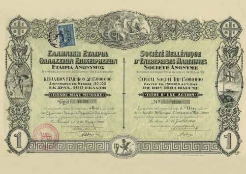 Ναυτιλιακά Έγγραφα και Άρθρα