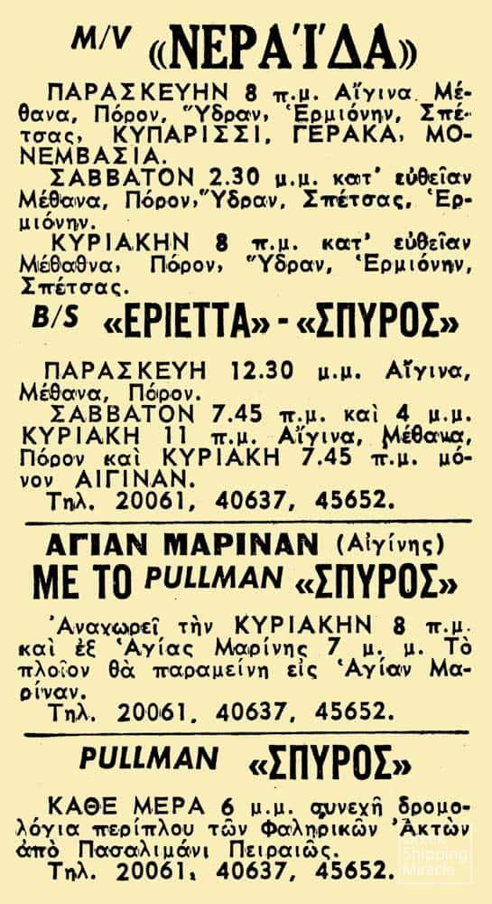 15_NERAIDA_DROMOLOGIA_KATHIMERINI_9_AUG_1953