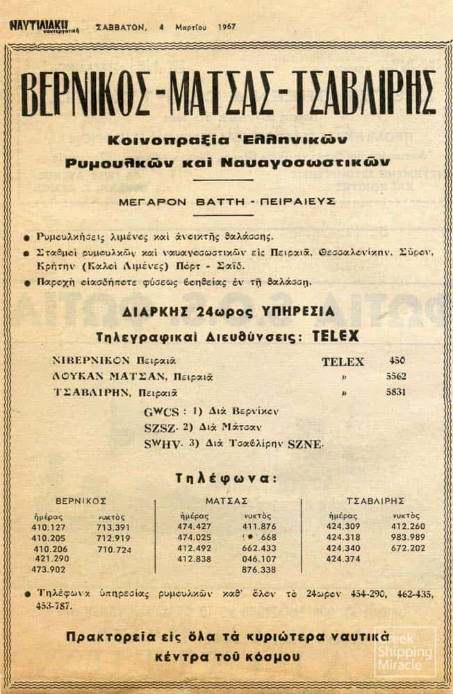 25_TSAVLIRIS_MATSAS_VERNICOS