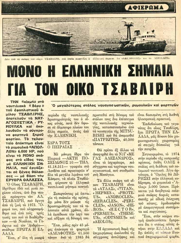 49_APOGEYMATINH_28_7_1984_Tsavliris_archive