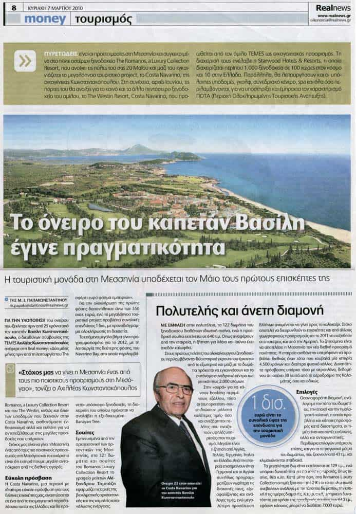 64_ARTICLE_ABOUT_COSTA_NAVARINO_REAL_NEWS_2010